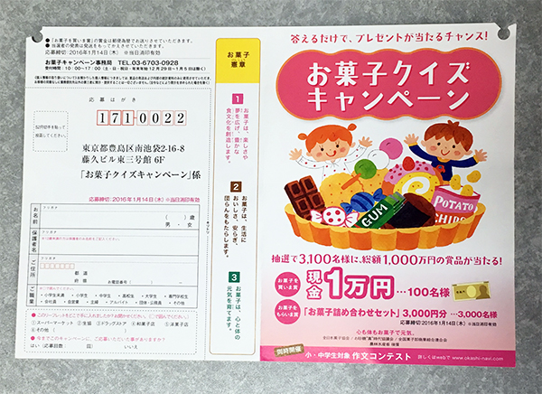 お菓子クイズ専用応募ハガキ