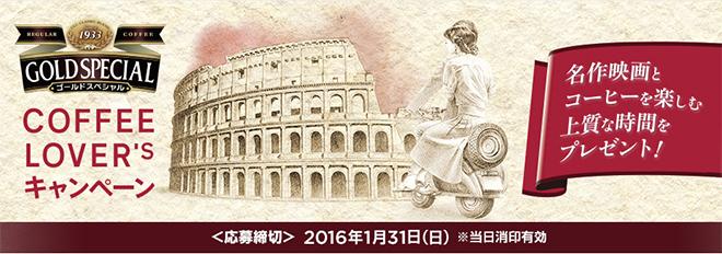 UCCゴールドスペシャル ローマの休日キャンペーン
