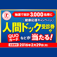 伊藤園 トクホ 人間ドック QUOカード キャンペーン