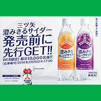 三ツ矢 澄みきるサイダー 先行キャンペーン