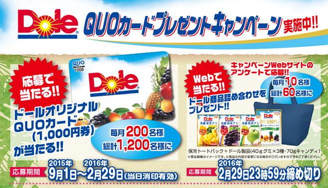 Dole ドールグミ キャンディ QUOカードキャンペーン