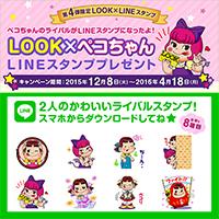 ルック LOOK ペコちゃんラインスタンプ第4弾