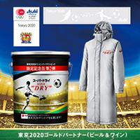 スーパードライ 2020東京オリンピックキャンペーン