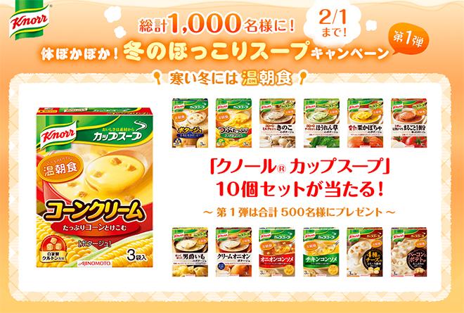 クノールカップスープ 無料プレゼントキャンペーン