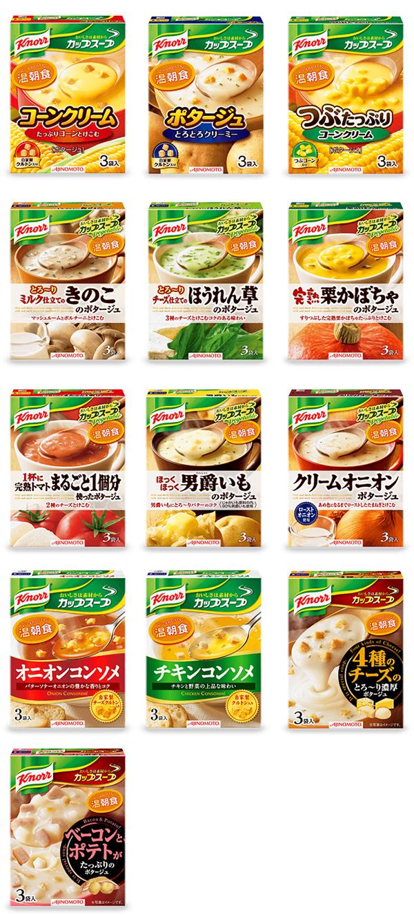 クノールカップスープ各種