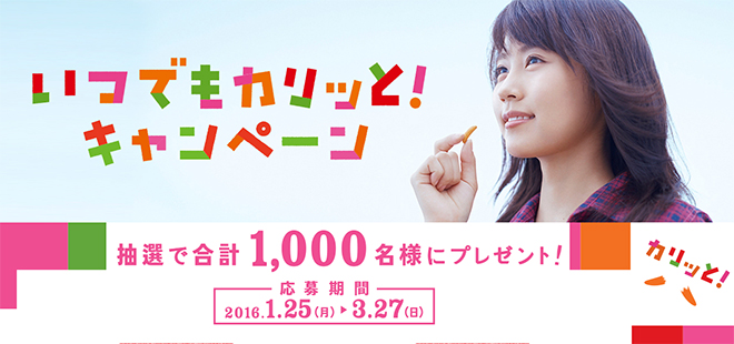 亀田の柿の種 50周年キャンペーン