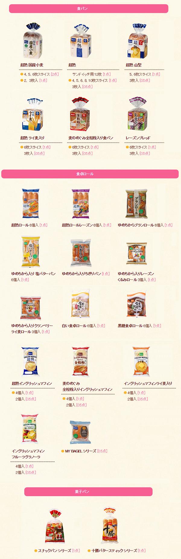 Pasco キャンペーン対象商品