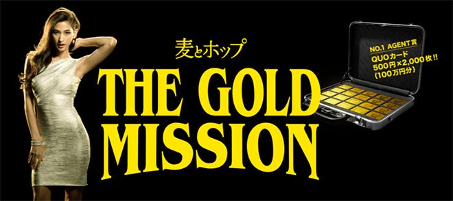 麦とホップ THE GOLD MISSION