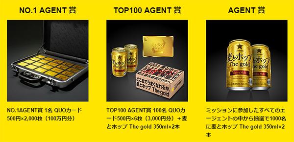 ゴールドミッション賞品