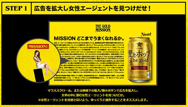 ゴールドミッション参加方法