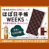 午後ティー ほぼ日手帳キャンペーン