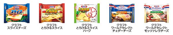 クラフトチーズ キャンペーン対象商品