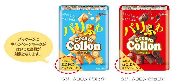 グリコ クリームコロン 対象商品