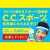 CCスポーツ ツイッター限定 発売先行体験キャンペーン