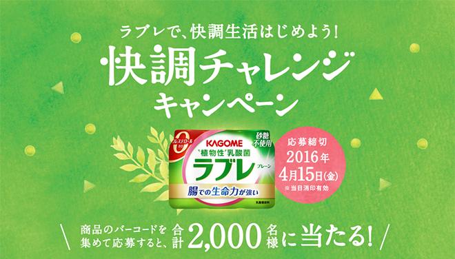 ラブレ 快調生活キャンペーン2016春