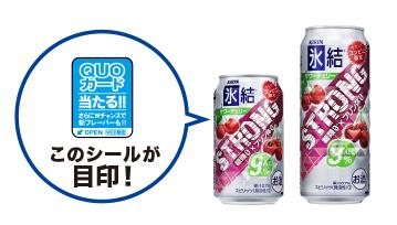 氷結ストロング キャンペーン対象商品