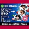 キリン 氷結ストロング QUOカードキャンペーン