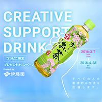 お~いお茶 コンビニ限定 ギフト券キャンペーン2016