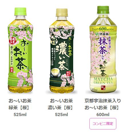 コンビニ限定 お~いお茶キャンペーン対象商品