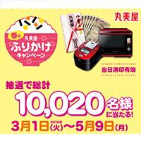 丸美屋 春のふりかけクイズキャンペーン2016