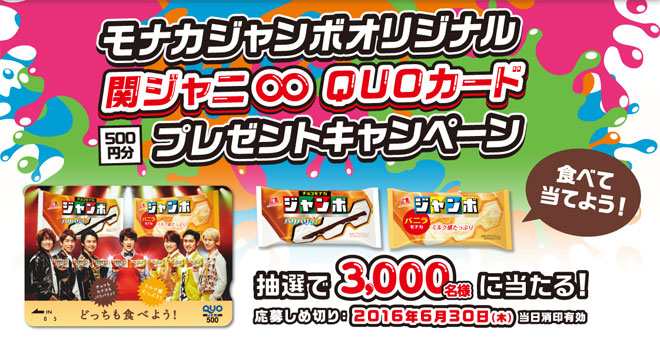 チョコモナカジャンボ 関ジャニキャンペーン