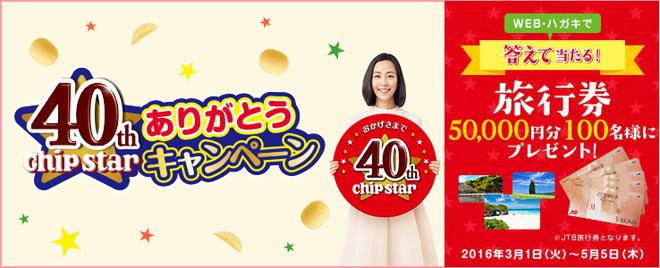 チップスター 40周年記念 JTBキャンペーン