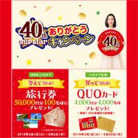 チップスター 40周年記念 QUOカードキャンペーン