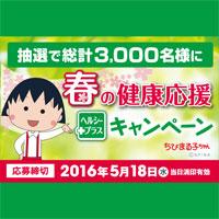 伊藤園 春の健康応援キャンペーン