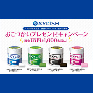 キシリッシュ 現金10,000円プレゼントキャンペーン
