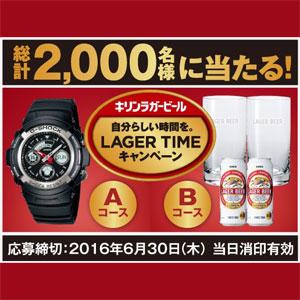 キリンラガービール Gショック RONA キャンペーン