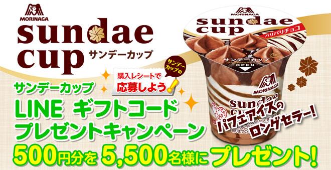 森永 サンデーカップ LINEギフト5,500名様プレゼント!