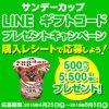 当選 サンデーカップ LINEギフト