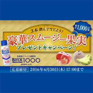 ビフィックス Bifix1000 スムージーキャンペーン