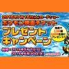 ポケモンパン 2016ポケモン映画チケットキャンペーン