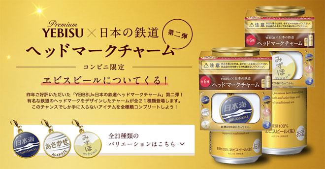 ヱビスビール 日本の鉄道キャンペーン第2弾