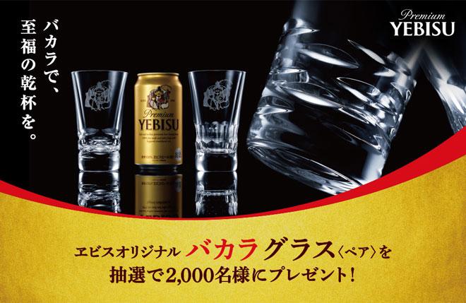 ヱビスビール バカラペアグラスキャンペーン
