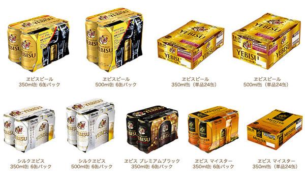 ヱビスビール バカラペアグラスキャンペーン対象商品