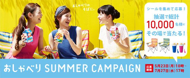 リプトン 紙パック 2016夏キャンペーン
