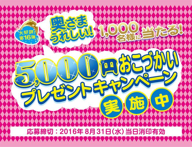 明治 箱アイス 現金5,000円プレゼント 第16弾