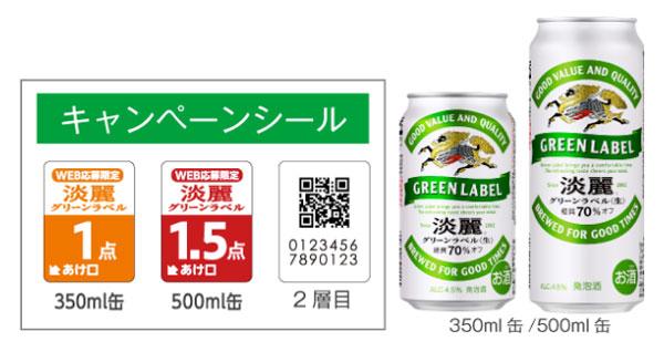 淡麗グリーンラベル キャンペーン対象商品