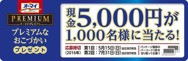 オーマイプレミアム 2016 現金5,000円プレゼント