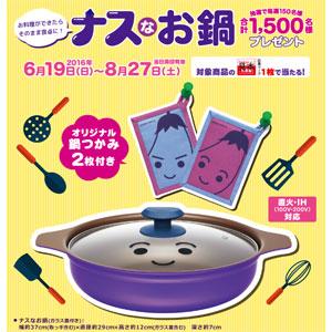 丸美屋 麻婆茄子 2016夏 ナス鍋キャンペーン