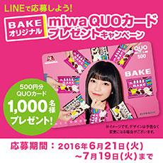 BAKE ベイク miwa QUOカードキャンペーン