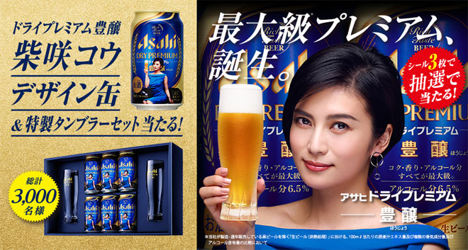 ドライプレミアム豊醸 柴咲コウ 2016夏キャンペーン