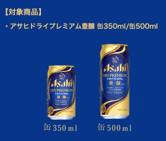 ドライプレミアム豊醸 キャンペーン対象商品