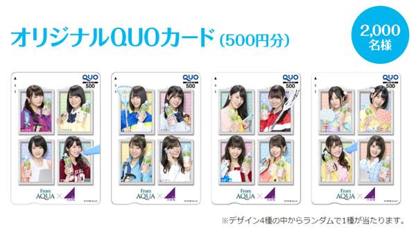 乃木坂46QUOカード