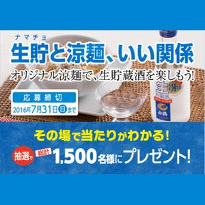 白鶴 生貯蔵酒 2016夏 キャンペーン