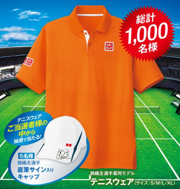 錦織圭モデル テニスウェア