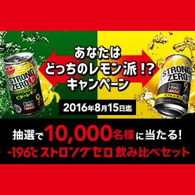 ストロングゼロ ビターレモン新発売キャンペーン