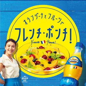 オランジーナ フレンチ・ポンチ キャンペーン